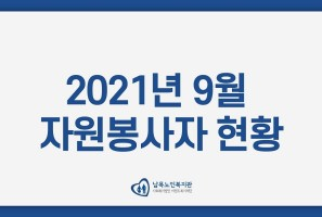 [자원봉사] 2021년 9월 자원봉사자 현황게시글의 첨부 이미지