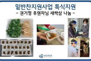 [후원] 권기정 후원자 바드래 새싹삼 나눔게시글의 첨부 이미지