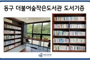 [후원] 동구 더불어숲작은도서관 도서기증게시글의 첨부 이미지
